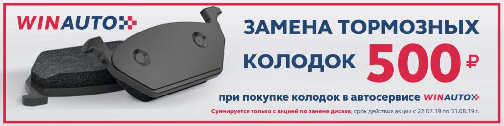 Замена тормозных колодок 500 рублей