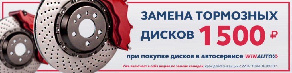 Замена тормозных дисков 1500 рублей